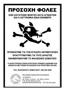 Αφίσα για φόλες