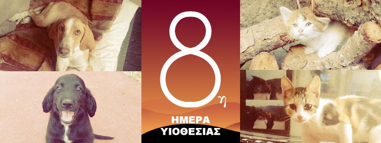 hmera-yiothesias-8